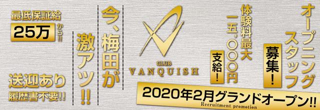 ホストクラブVANQUISH(ヴァンキッシュ)のバナー画像