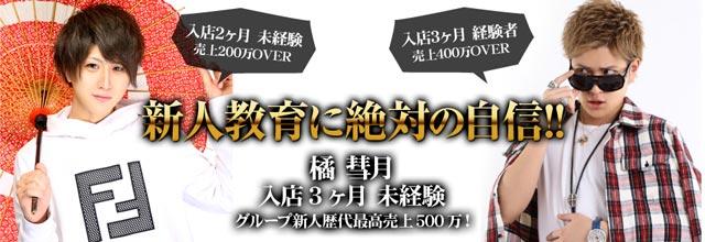 ホストクラブ大阪男塾(オオサカオトコジュク)のバナー画像