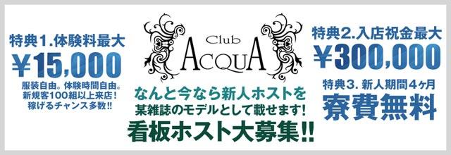 ホストクラブClub ACQUA(アクア)のバナー画像
