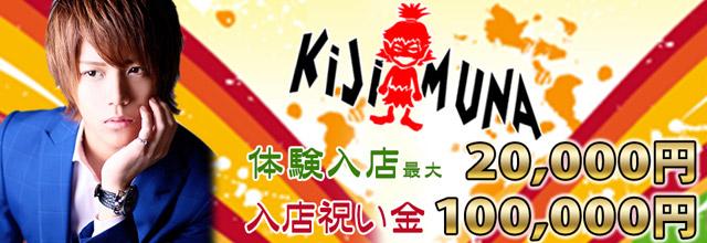 ホストクラブCLUB KiJiMUNA(キジムナ)のバナー画像