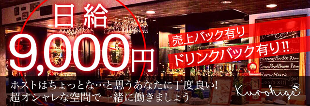 ホストクラブKurohige(クロヒゲ)のバナー画像