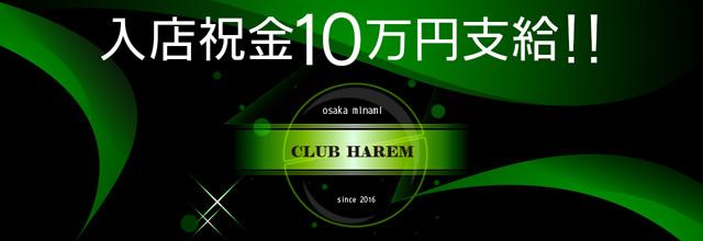ホストクラブCLUB HAREM(ハーレム)のバナー画像