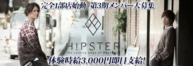 ホストクラブHIPSTER(ヒップスター)のバナー画像