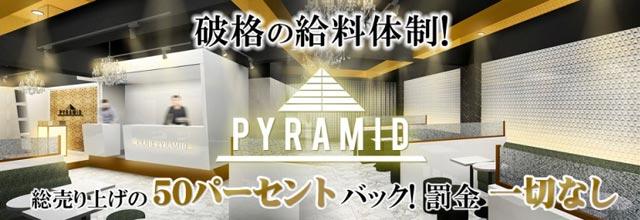 ホストクラブPYRAMID(ピラミッド)のバナー画像