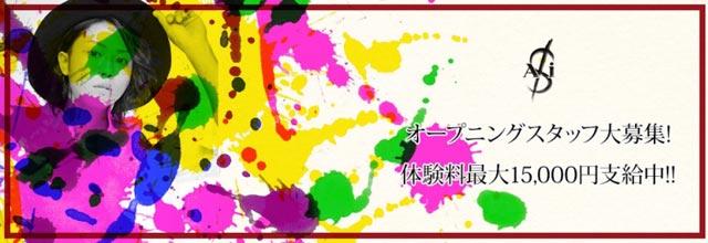 ホストクラブAi$(アイドル)のバナー画像