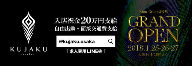 ホストクラブKUJAKU-OSAKA-(クジャクオオサカ)のバナー画像