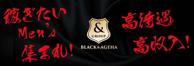 ホストクラブBLACK&AGEHA(ブラックアンドアゲハ)のバナー画像