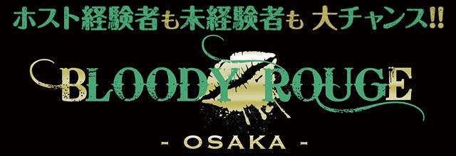 ホストクラブBLOODY ROUGE -OSAKA-(ブラッディルージュオオサカ)のバナー画像