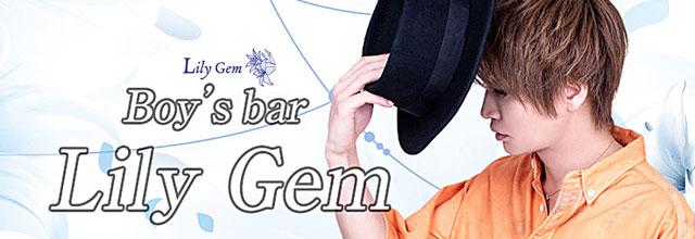 ホストクラブLily Gem(リリージェム)のバナー画像
